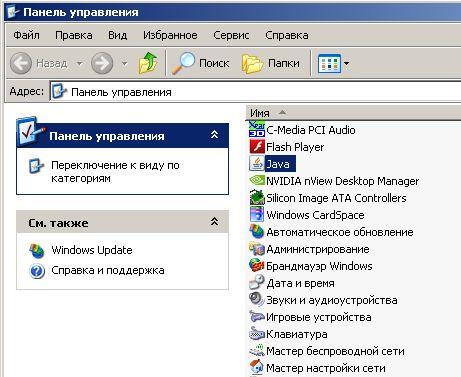 java-update-2