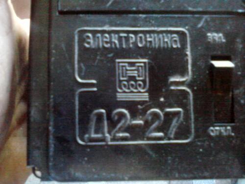 """...древний как говно мамонта, блок питания стабилизированного напряжения постоянного тока 12В  """"Электроника """"Д2-27."""