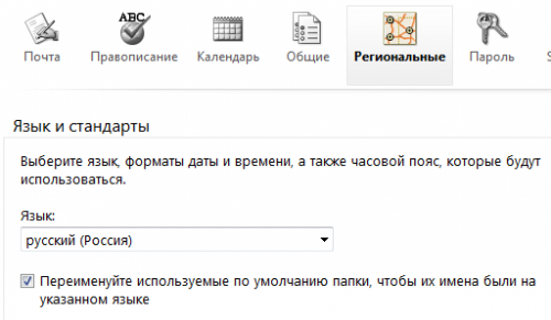 owa-inbox