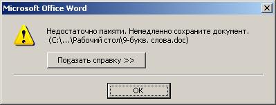 word2003-error
