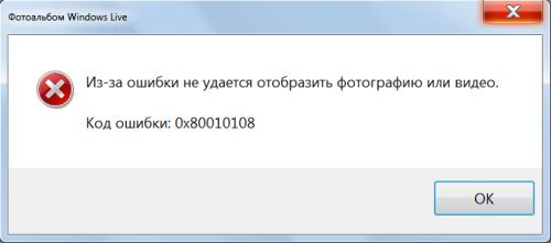 0x80010108