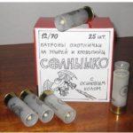 CoV2Jk8PZ7I 150x150 - Изготовление патронов от нечисти