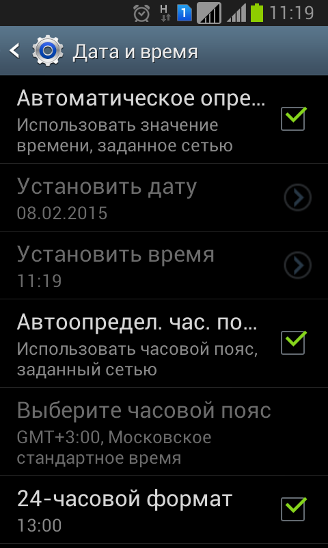 Screenshot_2015-02-08-11-19-08