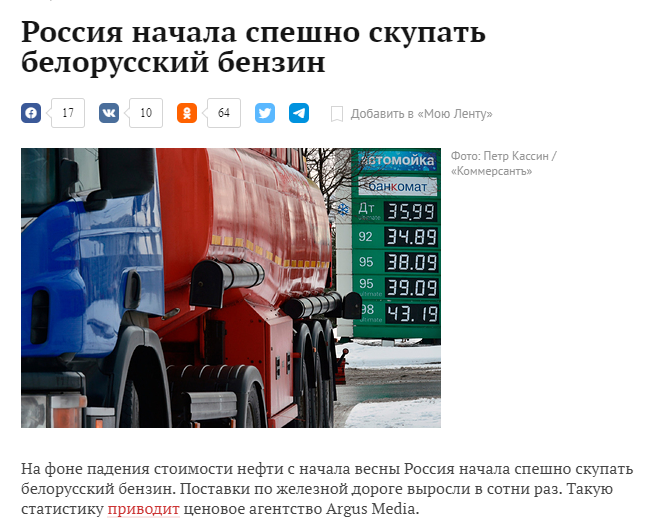 на ввоз иностранного топлива 2020 1 - Правительство запретило до 1 октября импорт в Россию топлива из–за рубежа