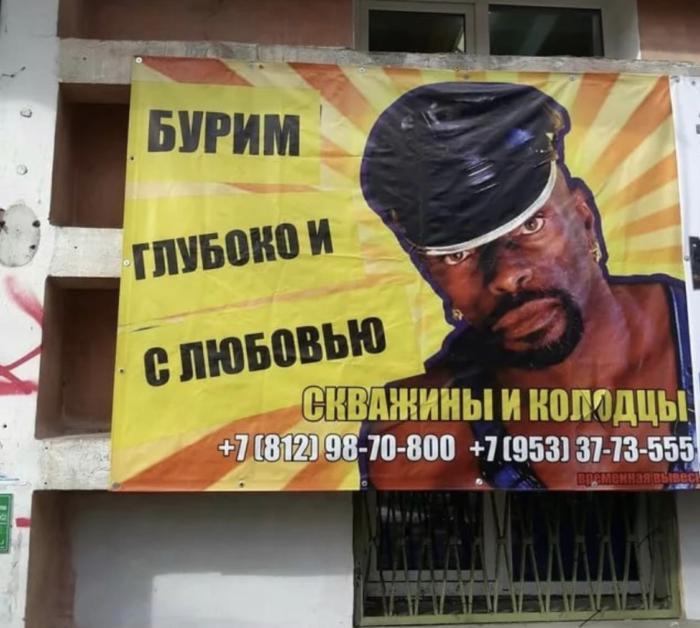 властелин в рекламе - Черный властелин в суровой рекламе буровиков
