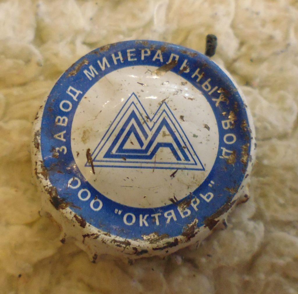cap 124 1024x1008 - Пробки кронен 1990-2000 гг.