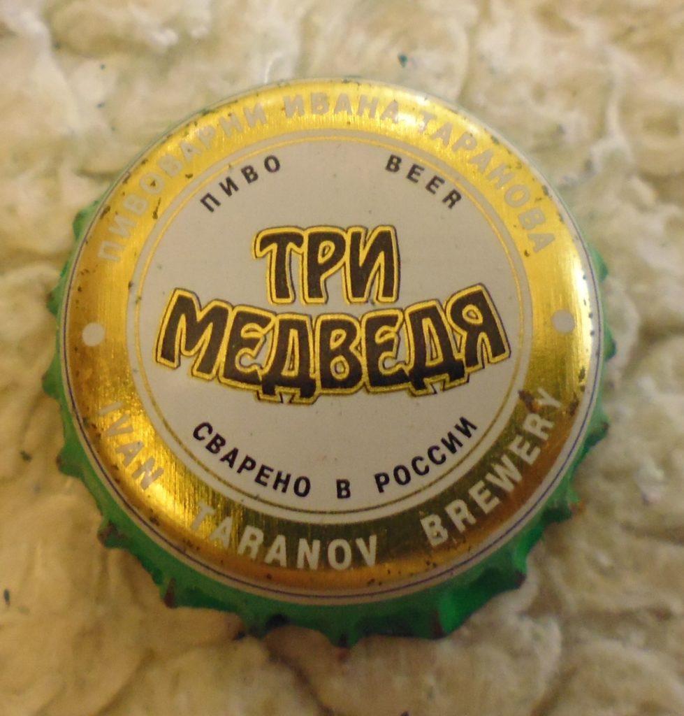 cap 131 979x1024 - Пробки кронен 1990-2000 гг.