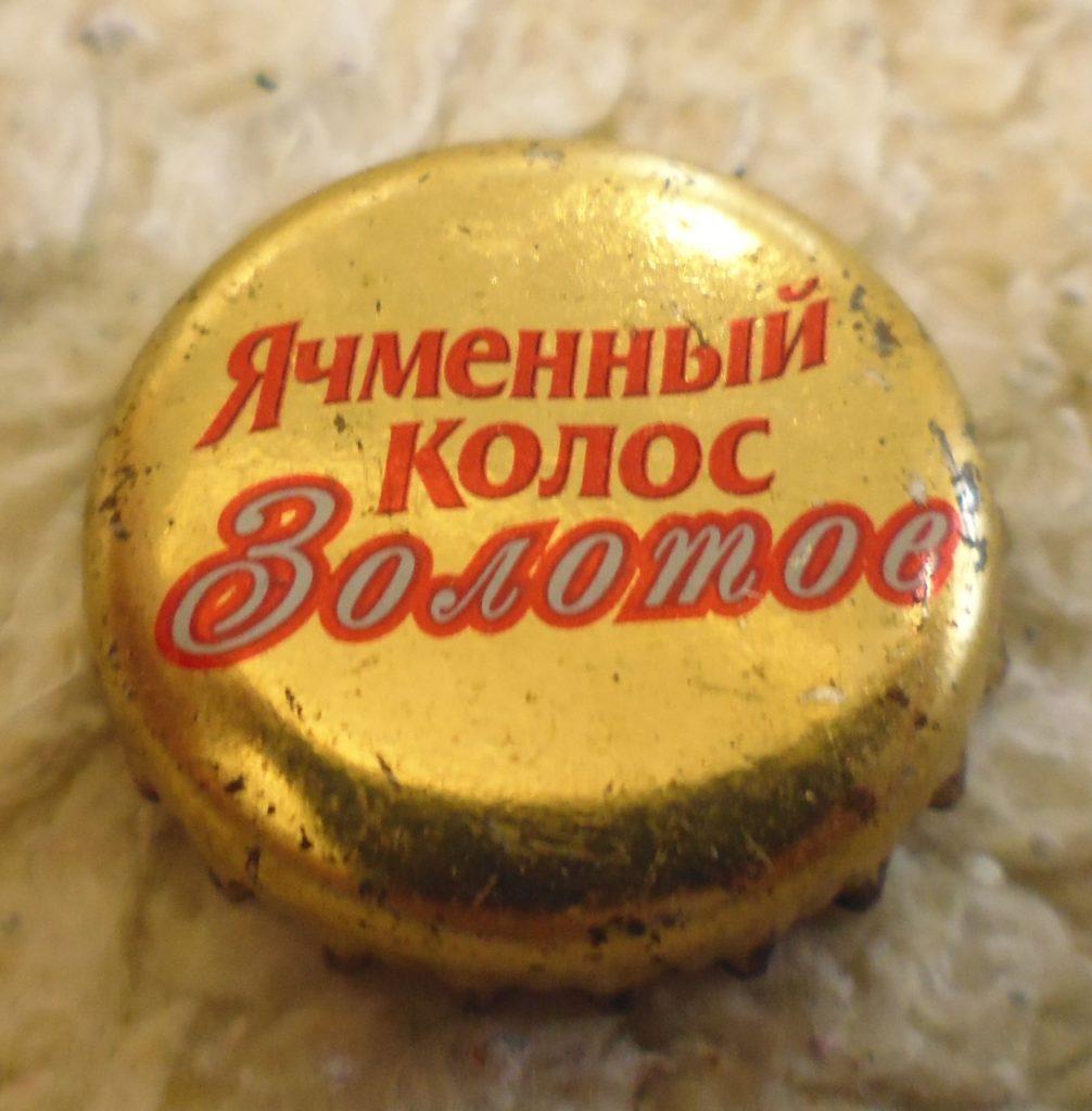 cap 139 1006x1024 - Пробки кронен 1990-2000 гг.