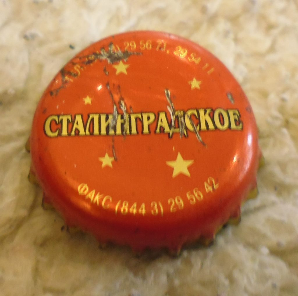 cap 141 1024x1016 - Пробки кронен 1990-2000 гг.