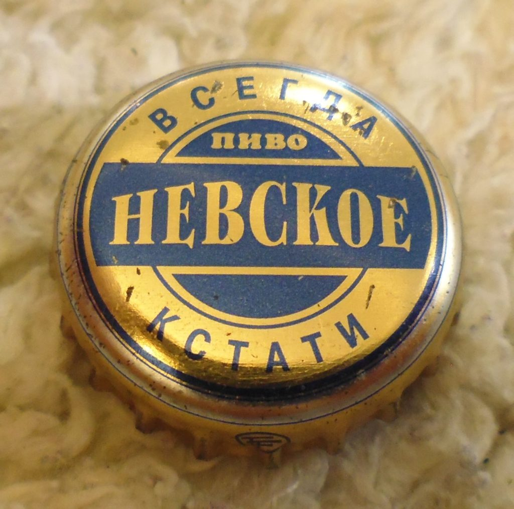 cap 178 1024x1015 - Пробки кронен 1990-2000 гг.