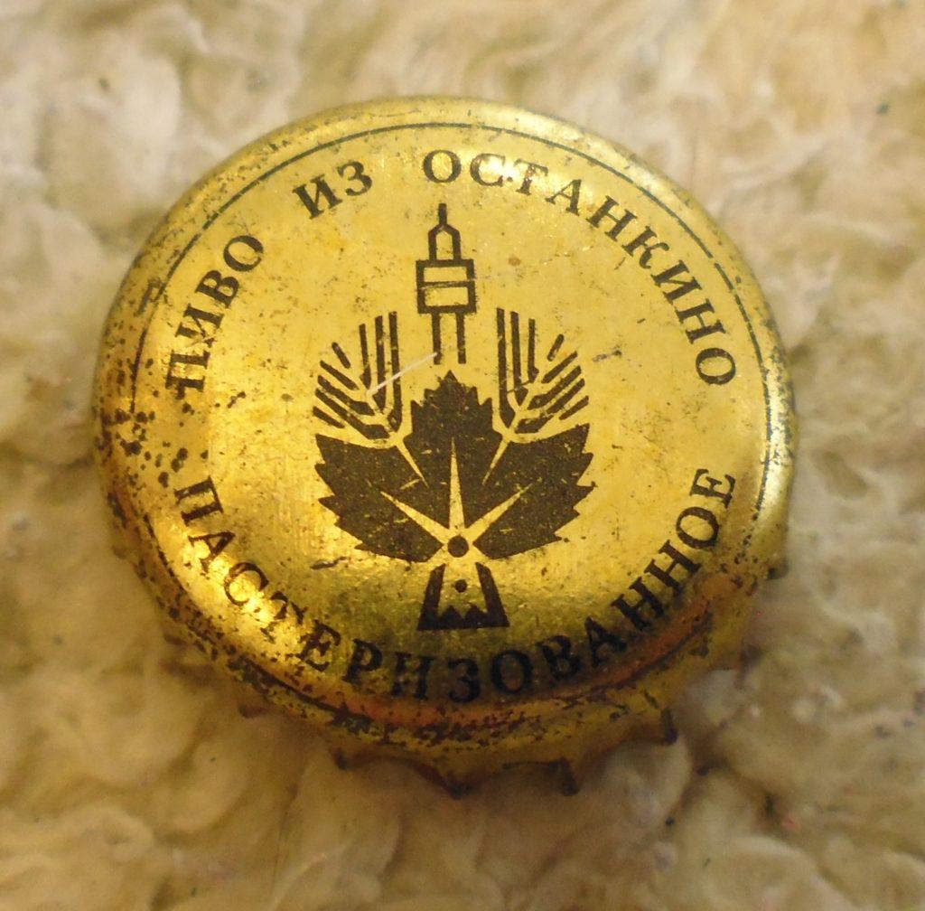 cap 179 1024x1008 - Пробки кронен 1990-2000 гг.