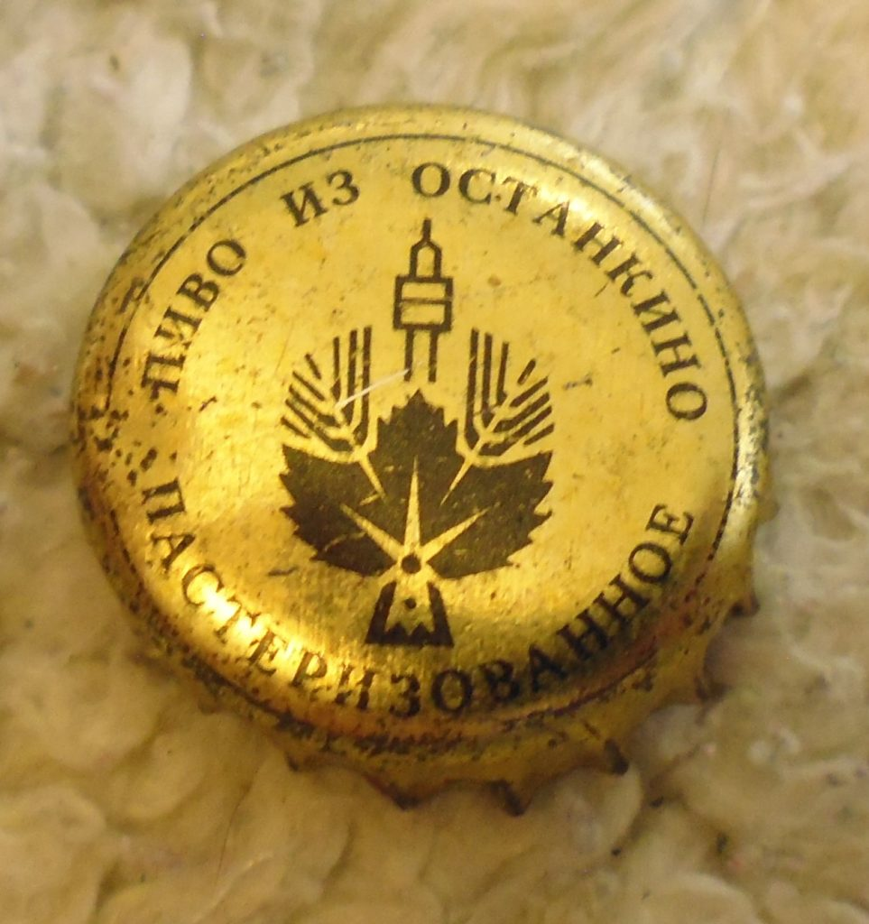 cap 180 963x1024 - Пробки кронен 1990-2000 гг.