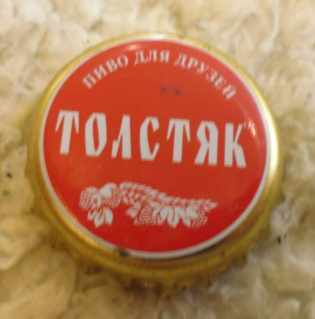 cap 192 1012x1024 - Пробки кронен 1990-2000 гг.