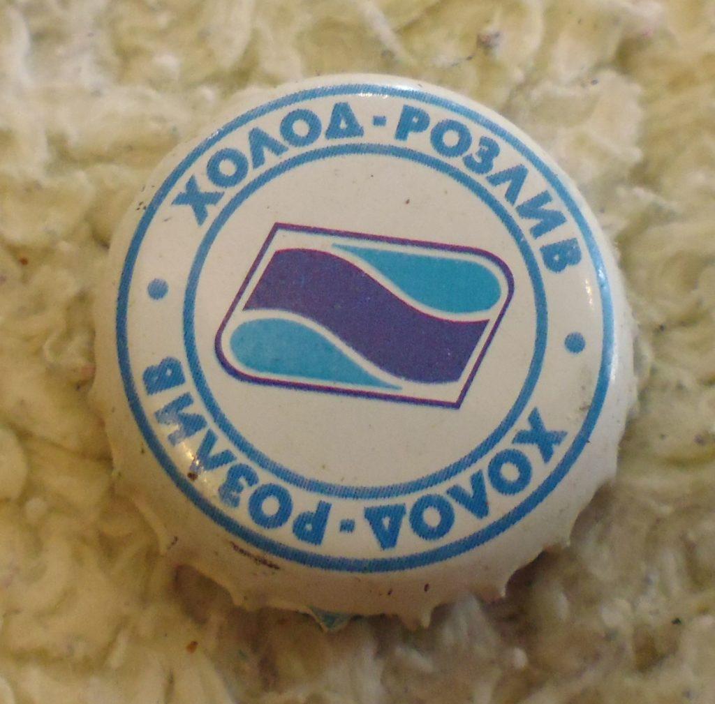 cap 209 1024x1009 - Пробки кронен 1990-2000 гг.