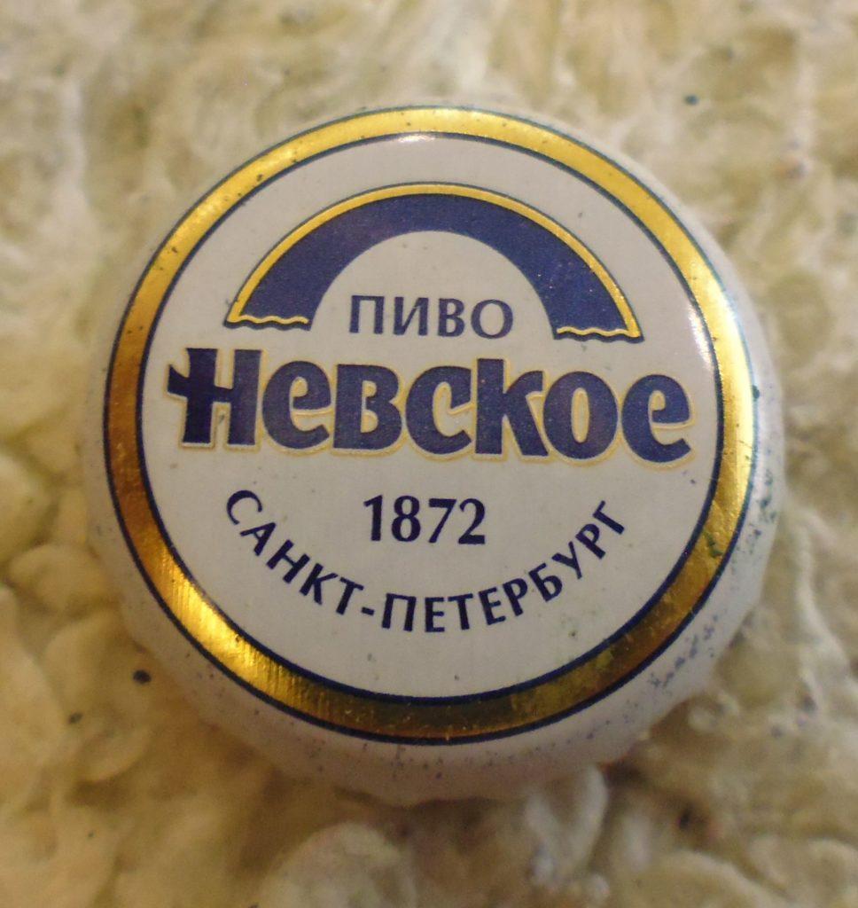 cap 228 968x1024 - Пробки кронен 1990-2000 гг.