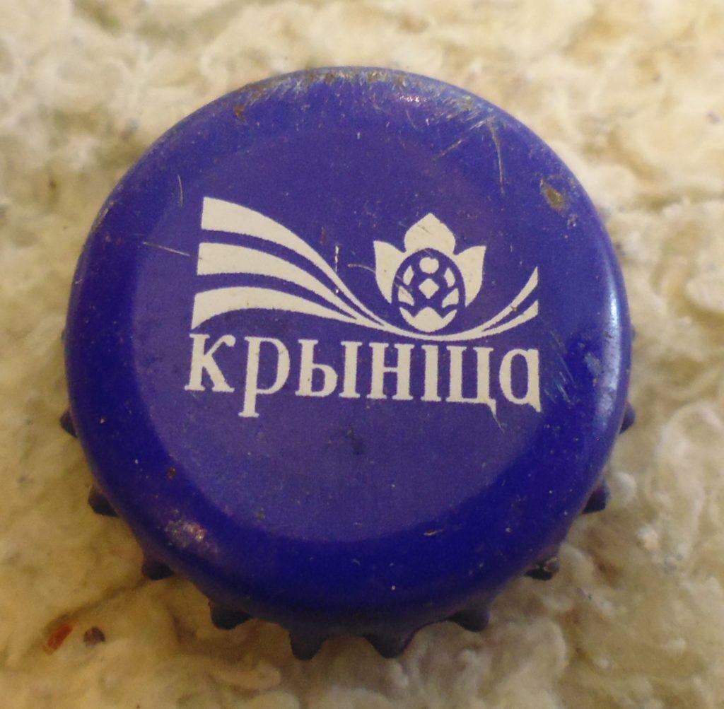 cap 251 1024x1003 - Пробки кронен 1990-2000 гг.