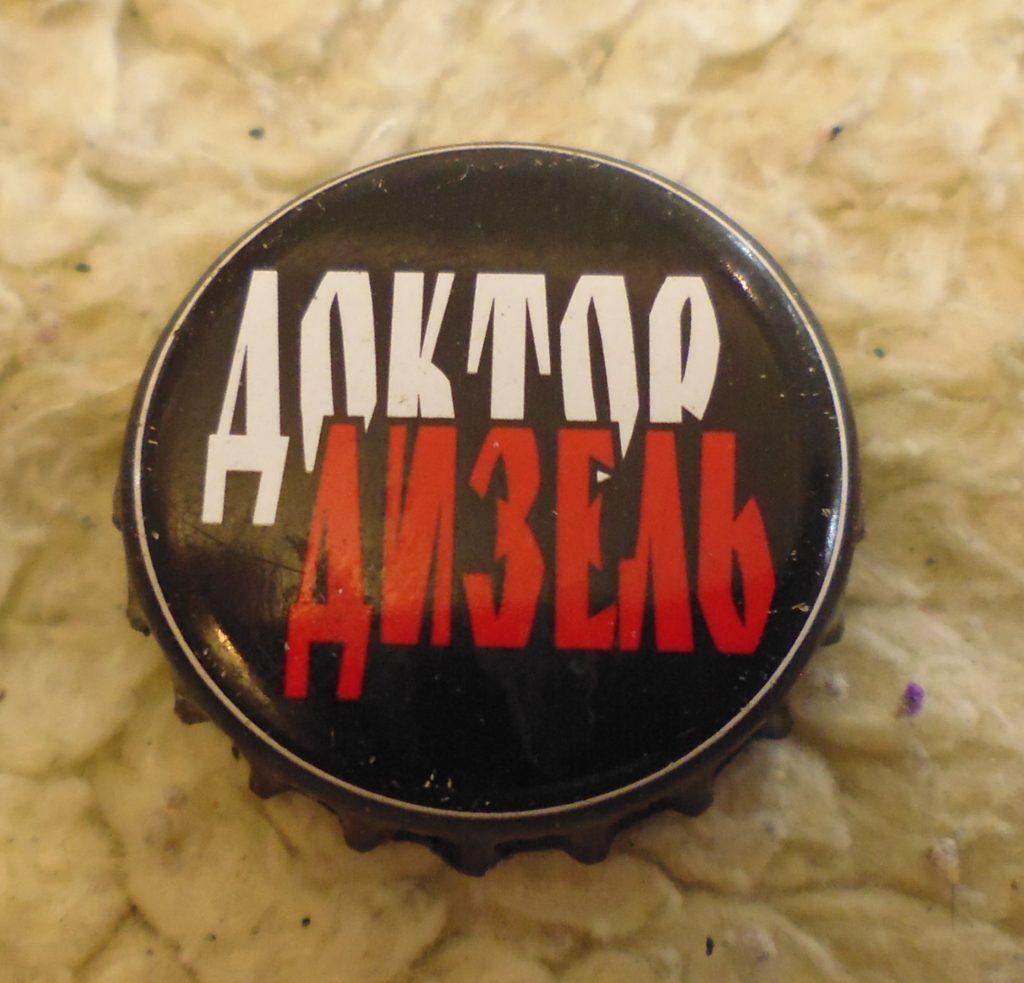 cap 258 1024x983 - Пробки кронен 1990-2000 гг.