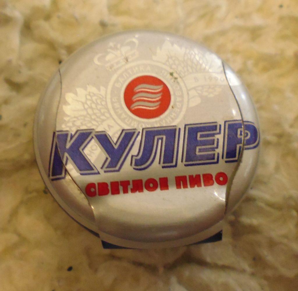 cap 260 1024x1001 - Пробки кронен 1990-2000 гг.