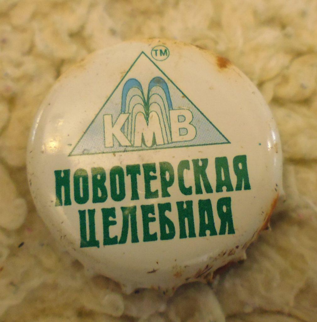 cap 266 1009x1024 - Пробки кронен 1990-2000 гг.