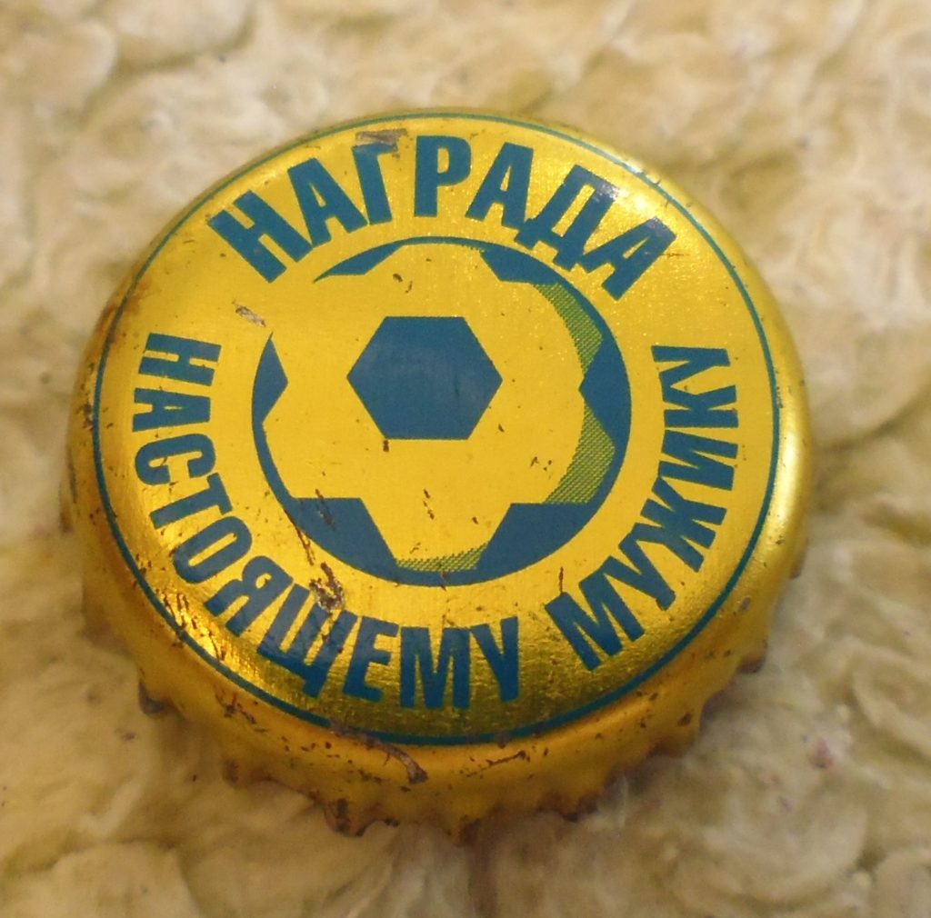 cap 31 1024x1010 - Пробки кронен 1990-2000 гг.