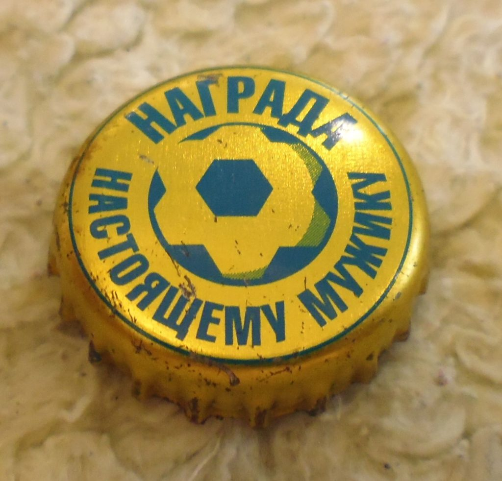 cap 32 1024x982 - Пробки кронен 1990-2000 гг.