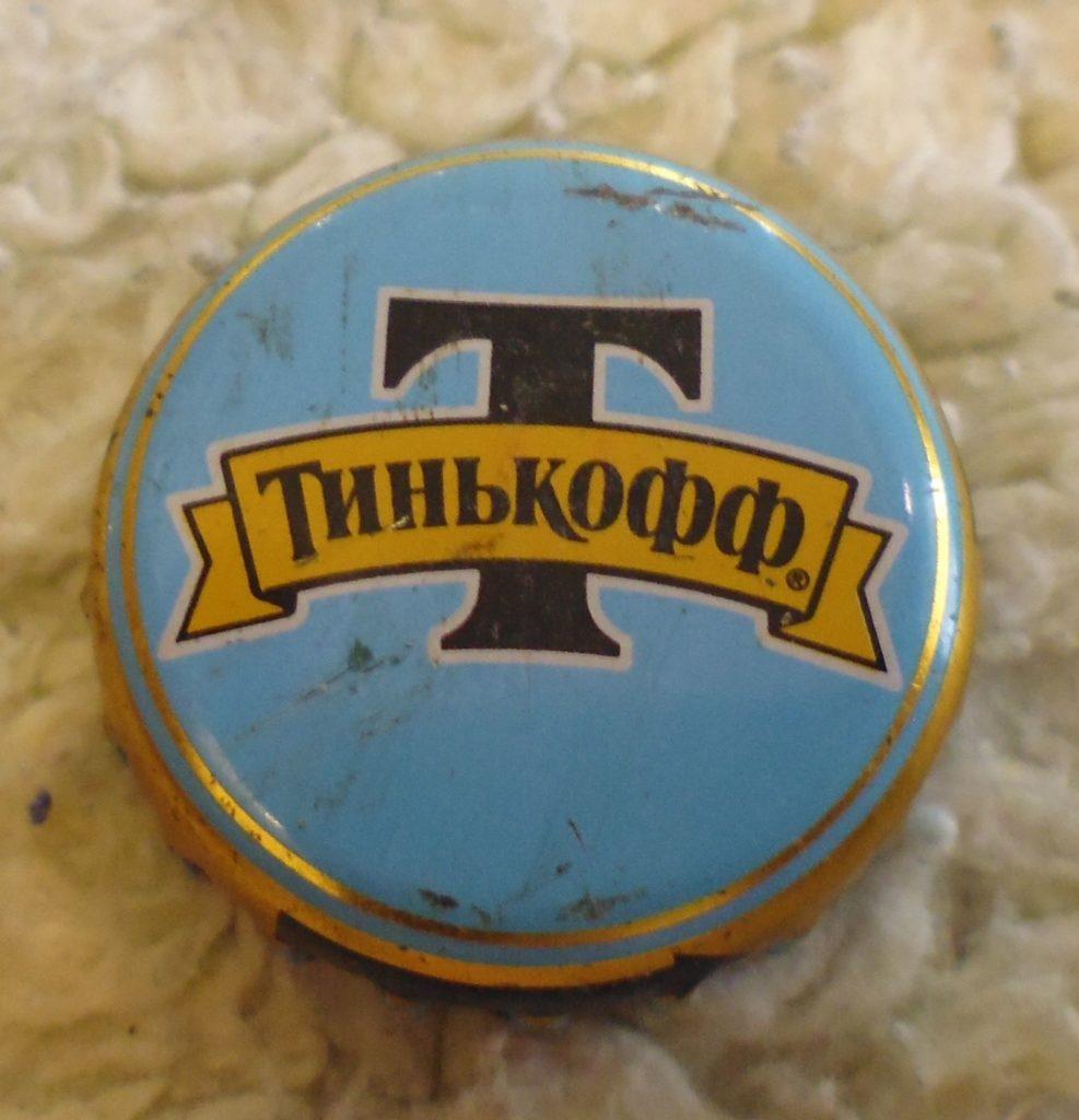 cap 48 987x1024 - Пробки кронен 1990-2000 гг.