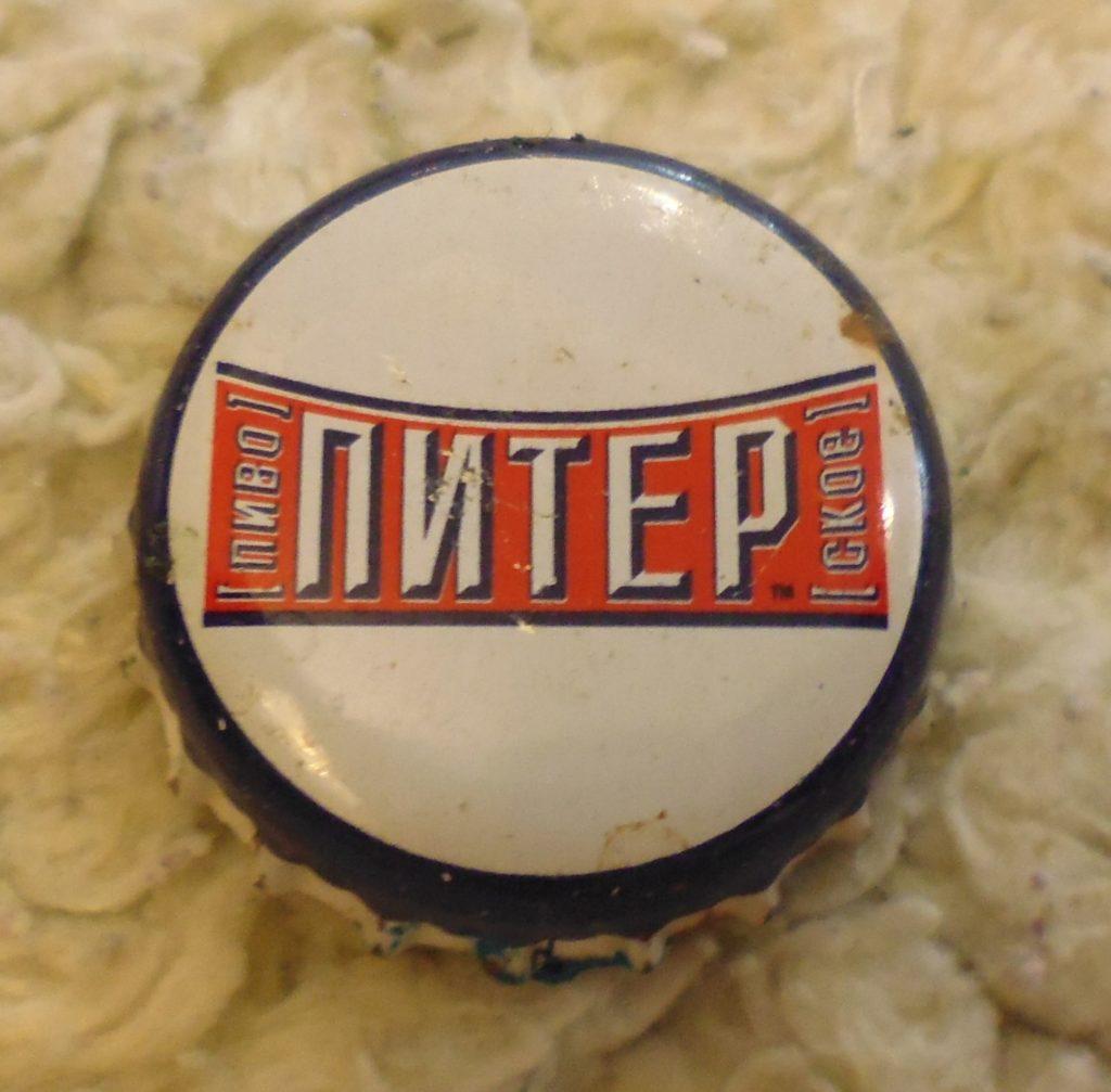 cap 54 1024x1007 - Пробки кронен 1990-2000 гг.