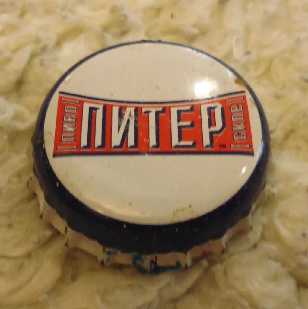 cap 55 1021x1024 - Пробки кронен 1990-2000 гг.