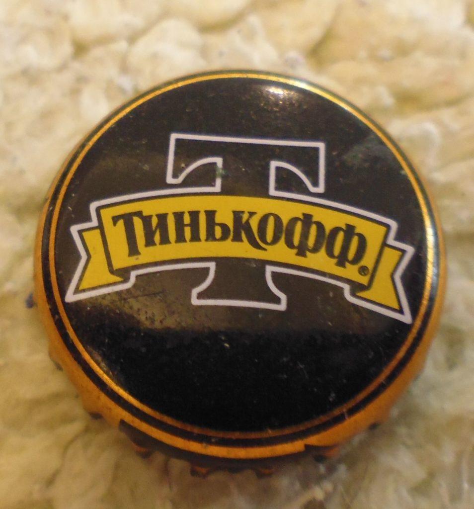 cap 62 954x1024 - Пробки кронен 1990-2000 гг.