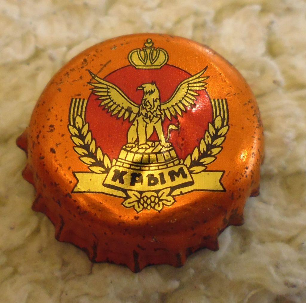 cap 72 1024x1015 - Пробки кронен 1990-2000 гг.