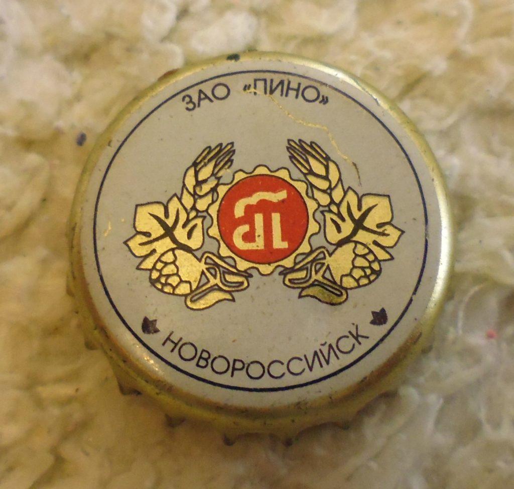 cap 82 1024x976 - Пробки кронен 1990-2000 гг.