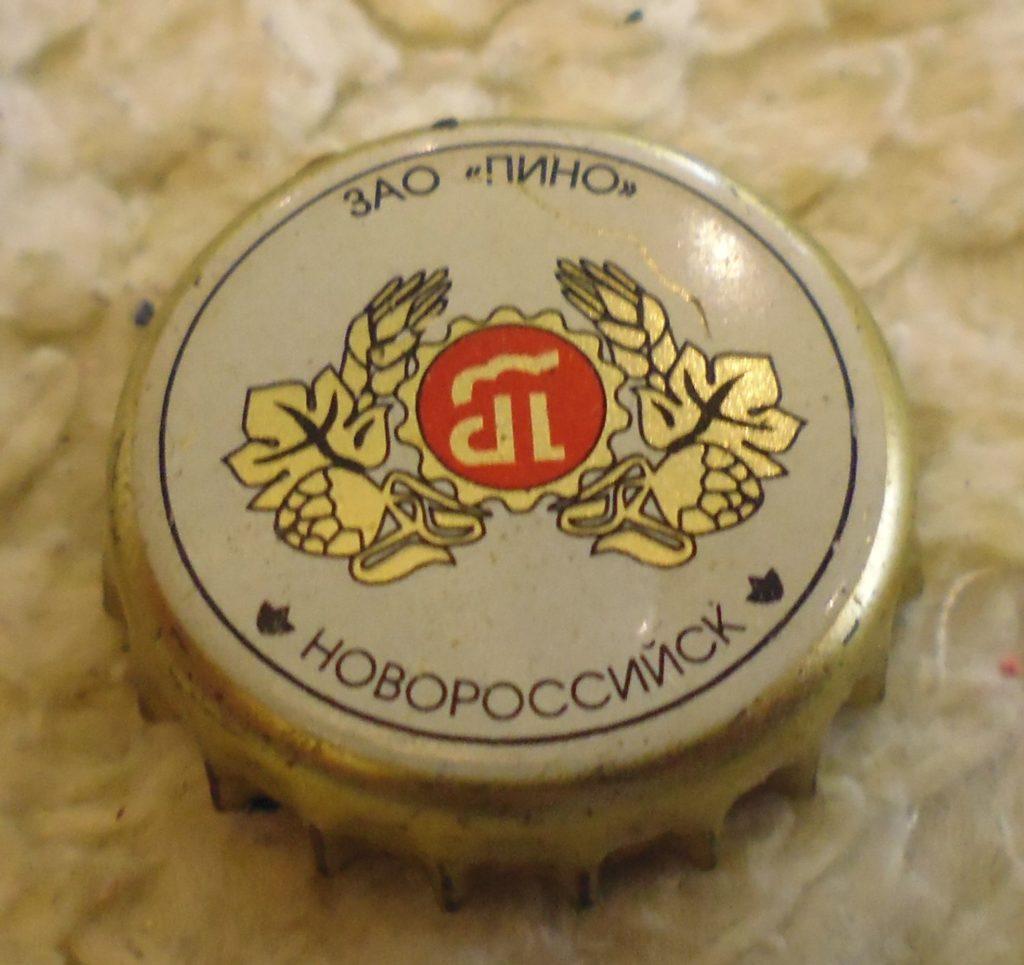 cap 83 1024x965 - Пробки кронен 1990-2000 гг.