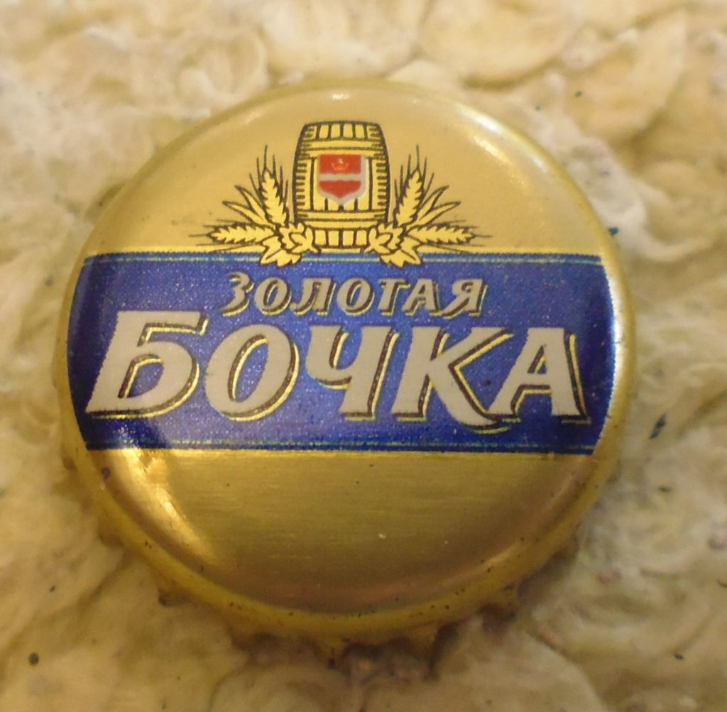cap 86 1024x1003 - Пробки кронен 1990-2000 гг.