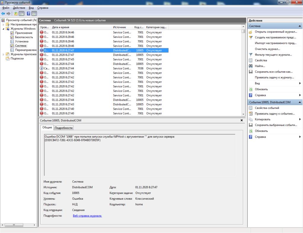 """пока не удалил eset 1024x787 - Ошибка DCOM 1068 при попытке запуска службы fdPHost с аргументами """""""" для запуска сервера. Или Windows 7 переходит в синий экран из-за антивируса Eset Smart Security"""
